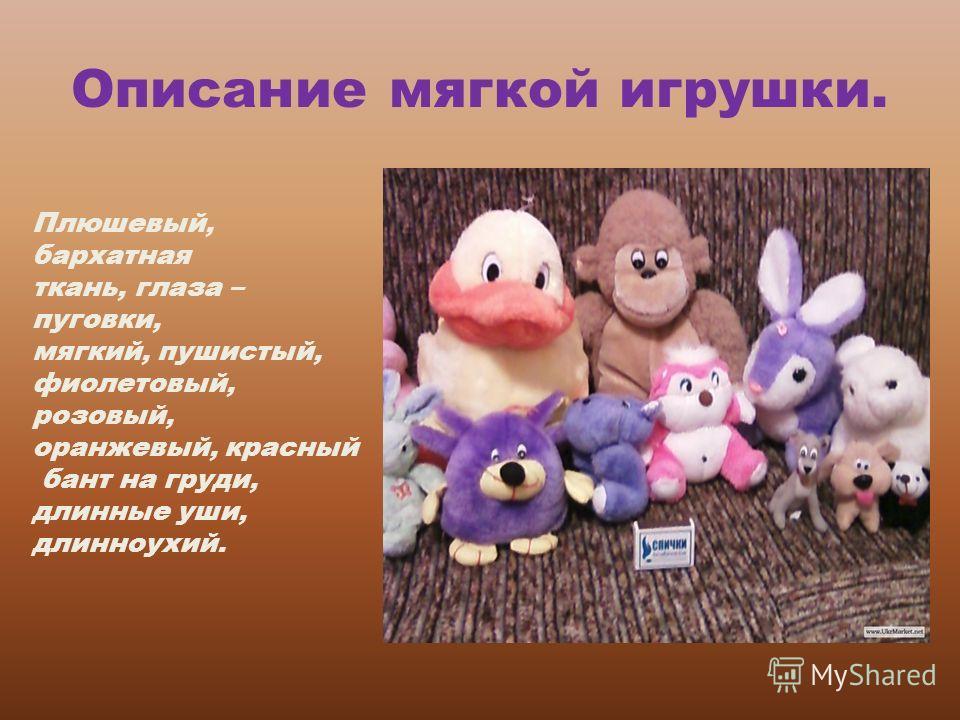 Описание мягкой игрушки. Плюшевый, бархатная ткань, глаза – пуговки, мягкий, пушистый, фиолетовый, розовый, оранжевый, красный бант на груди, длинные уши, длинноухий.