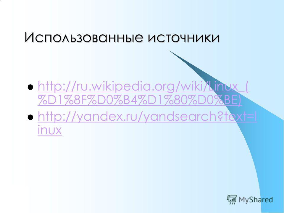 Использованные источники http://ru.wikipedia.org/wiki/Linux_( %D1%8F%D0%B4%D1%80%D0%BE) http://ru.wikipedia.org/wiki/Linux_( %D1%8F%D0%B4%D1%80%D0%BE) http://yandex.ru/yandsearch?text=l inux http://yandex.ru/yandsearch?text=l inux