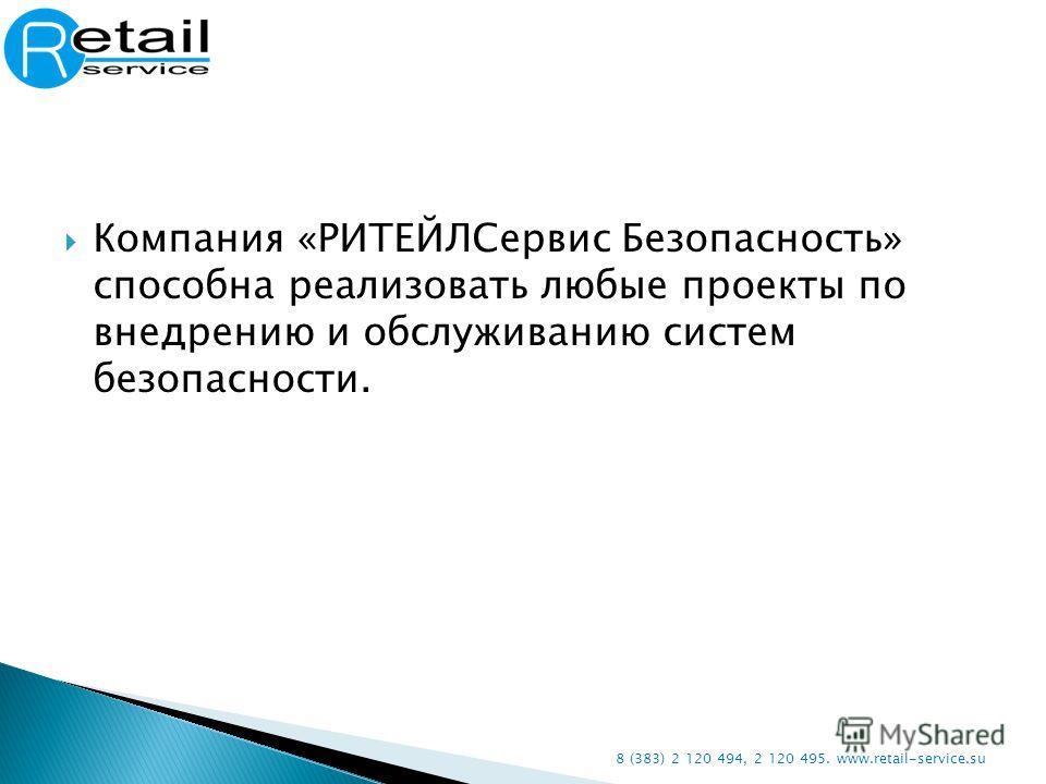 Компания «РИТЕЙЛСервис Безопасность» способна реализовать любые проекты по внедрению и обслуживанию систем безопасности. 8 (383) 2 120 494, 2 120 495. www.retail-service.su