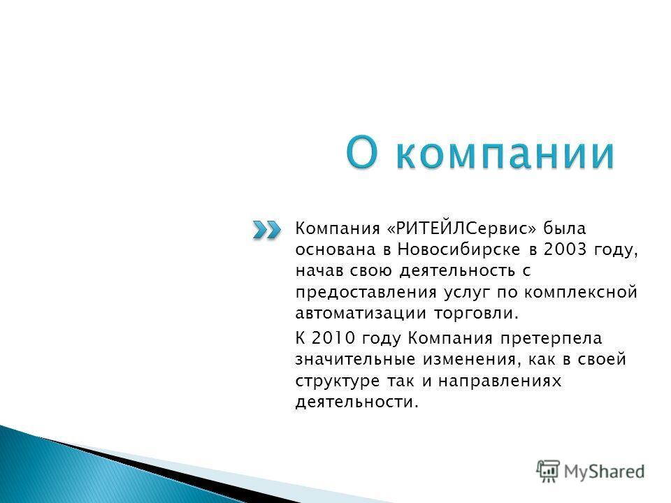 Компания «РИТЕЙЛСервис» была основана в Новосибирске в 2003 году, начав свою деятельность с предоставления услуг по комплексной автоматизации торговли. К 2010 году Компания претерпела значительные изменения, как в своей структуре так и направлениях д
