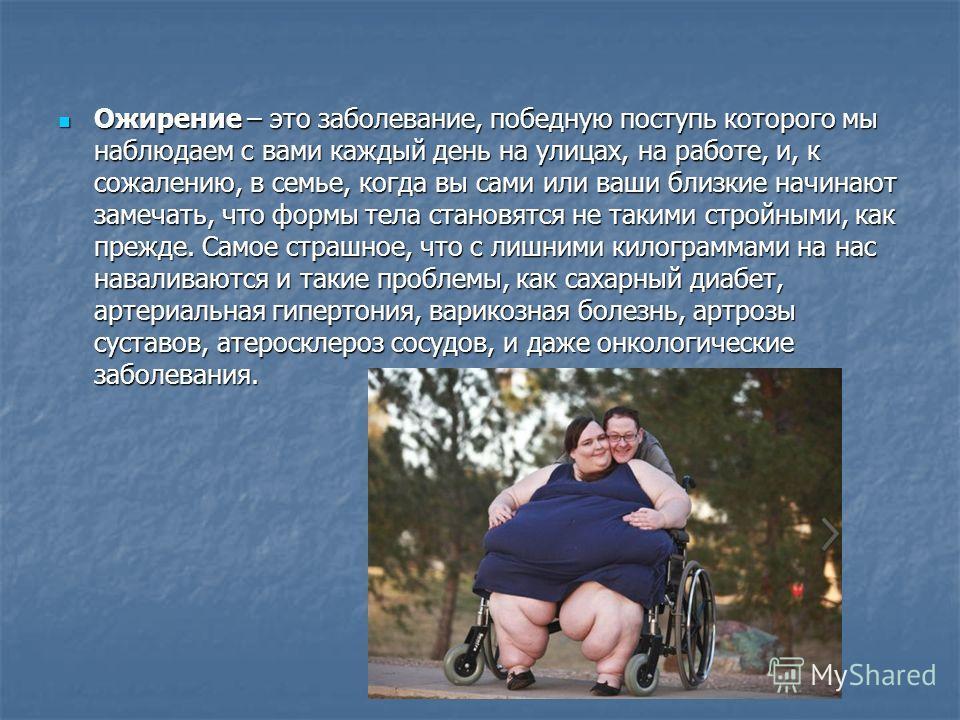Ожирение – это заболевание, победную поступь которого мы наблюдаем с вами каждый день на улицах, на работе, и, к сожалению, в семье, когда вы сами или ваши близкие начинают замечать, что формы тела становятся не такими стройными, как прежде. Самое ст