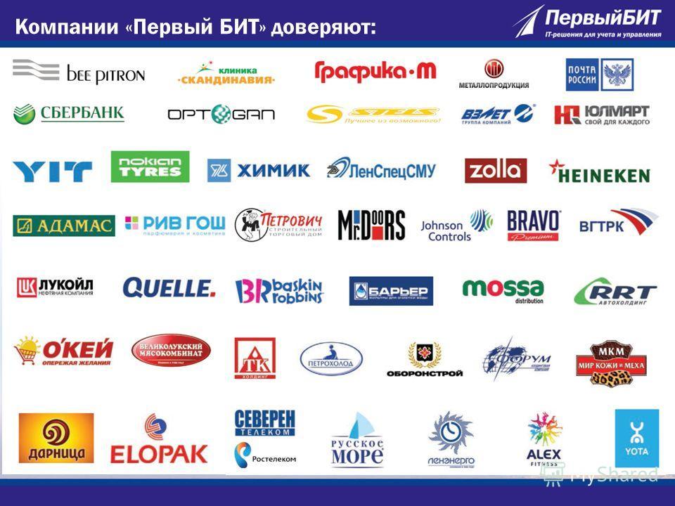 Компании «Первый БИТ» доверяют: