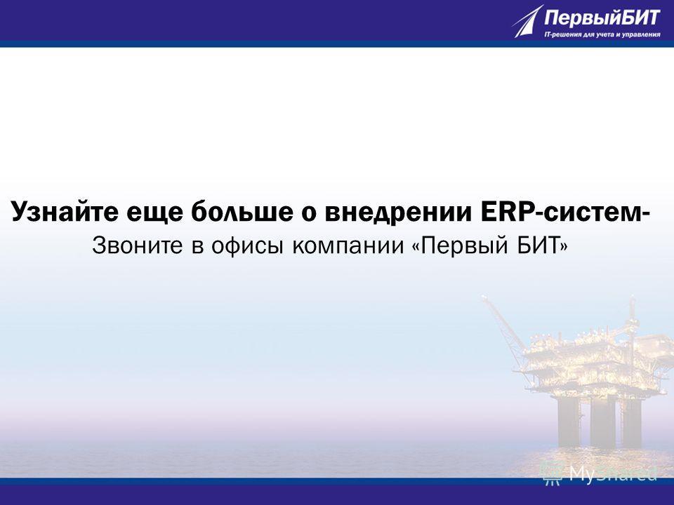 Узнайте еще больше о внедрении ERP-систем- Звоните в офисы компании «Первый БИТ»