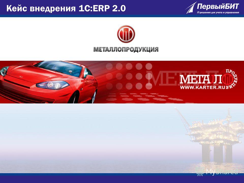 Кейс внедрения 1С:ERP 2.0