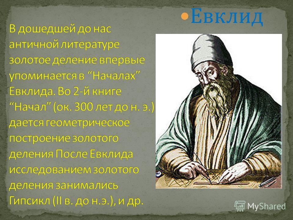 Квадрат Пифагора и диагональ этого квадрата были основанием для построения динамических прямоугольников. Платон (427...347 гг. до н.э.) также знал о золотом делении. Платон