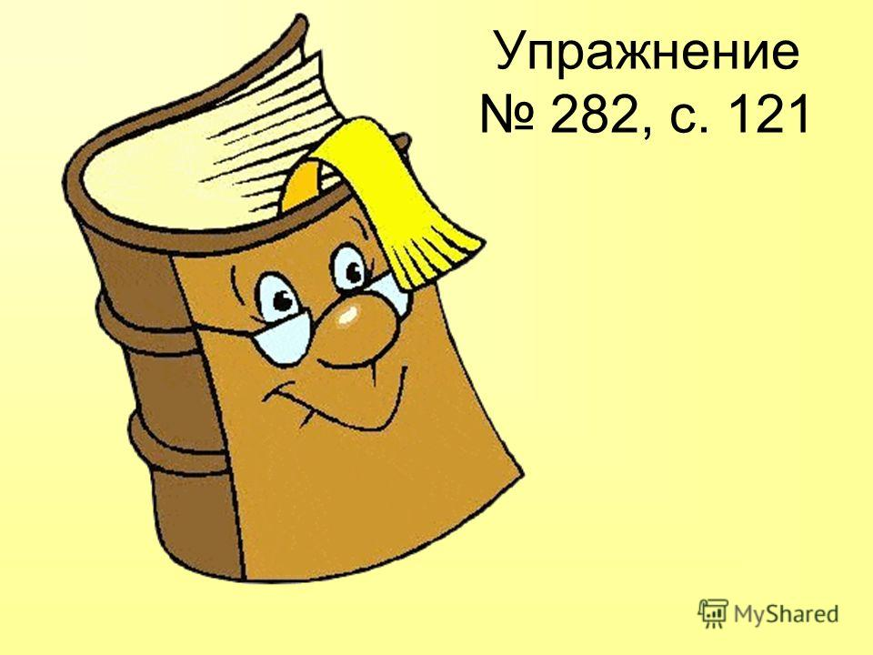 Упражнение 282, с. 121
