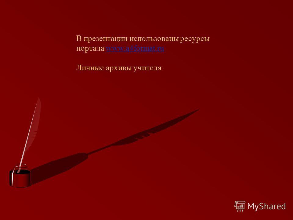 В презентации использованы ресурсы портала www.a4format.ruwww.a4format.ru Личные архивы учителя