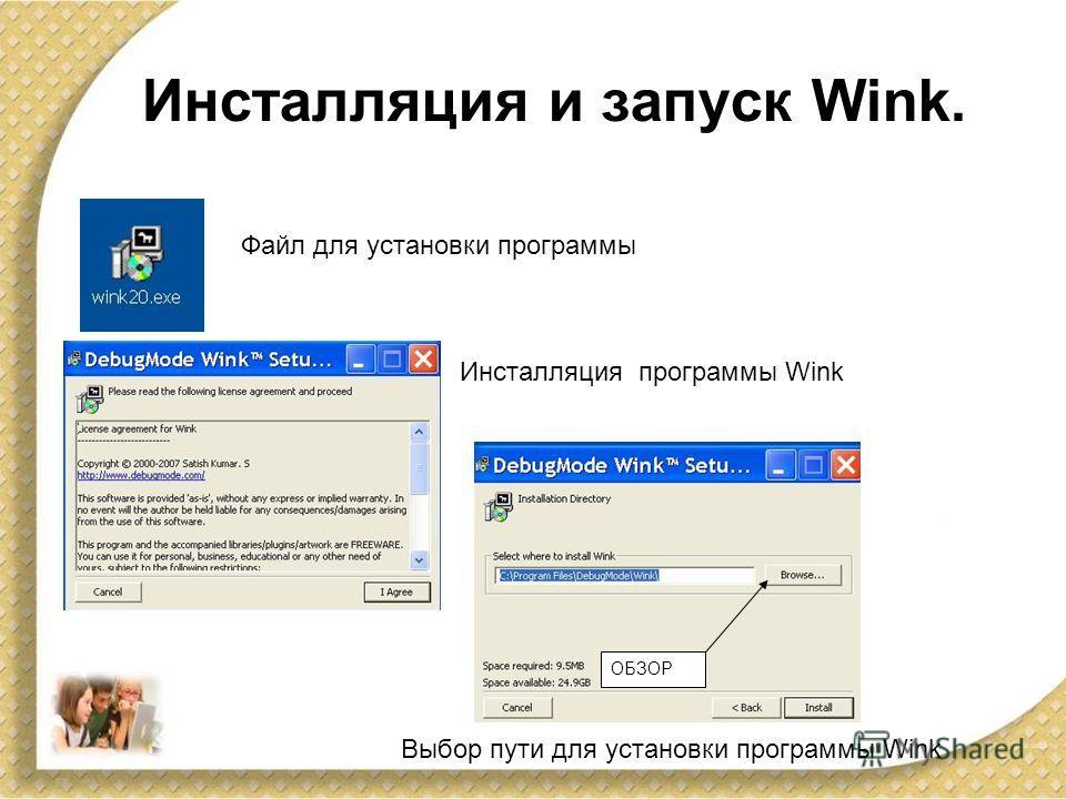 Инсталляция и запуск Wink. Файл для установки программы Инсталляция программы Wink ОБЗОР Выбор пути для установки программы Wink