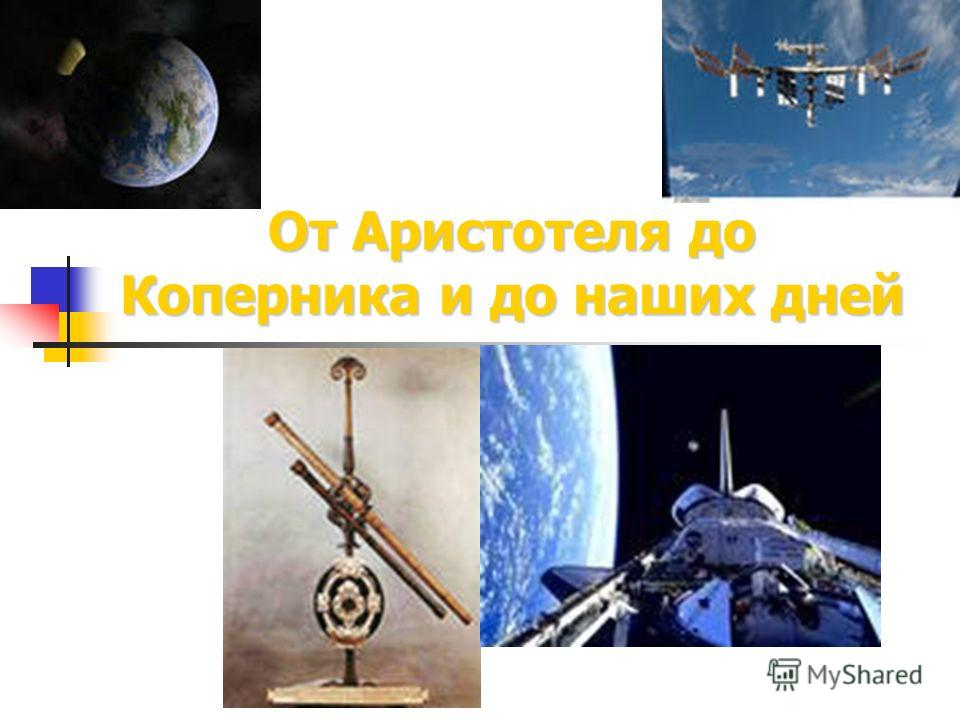 От Аристотеля до Коперника и до наших дней