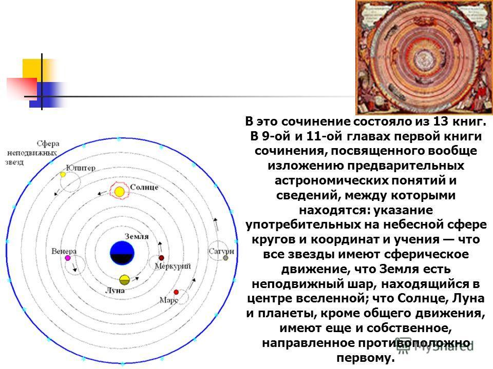 В это сочинение состояло из 13 книг. В 9-ой и 11-ой главах первой книги сочинения, посвященного вообще изложению предварительных астрономических понятий и сведений, между которыми находятся: указание употребительных на небесной сфере кругов и координ