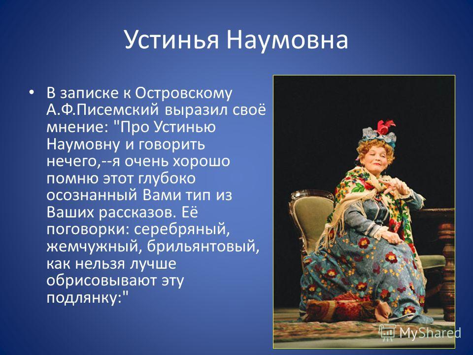 Устинья Наумовна В записке к Островскому А.Ф.Писемский выразил своё мнение: