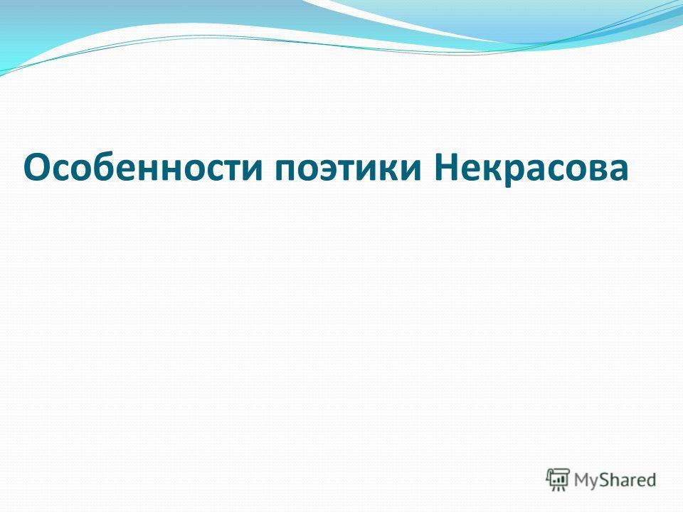 Особенности поэтики Некрасова