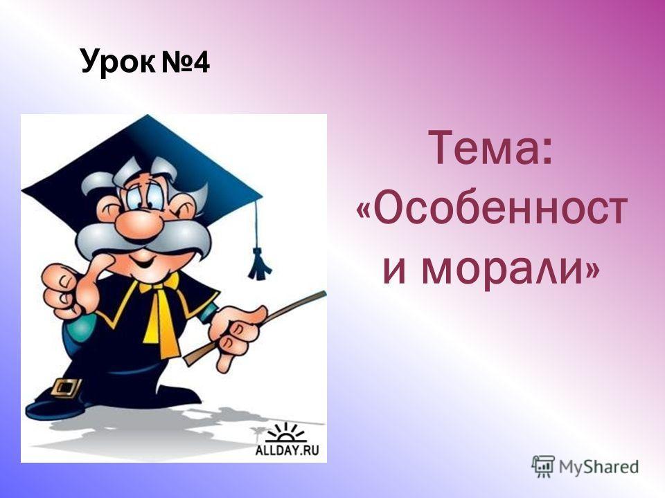 Тема: «Особенност и морали» Урок 4