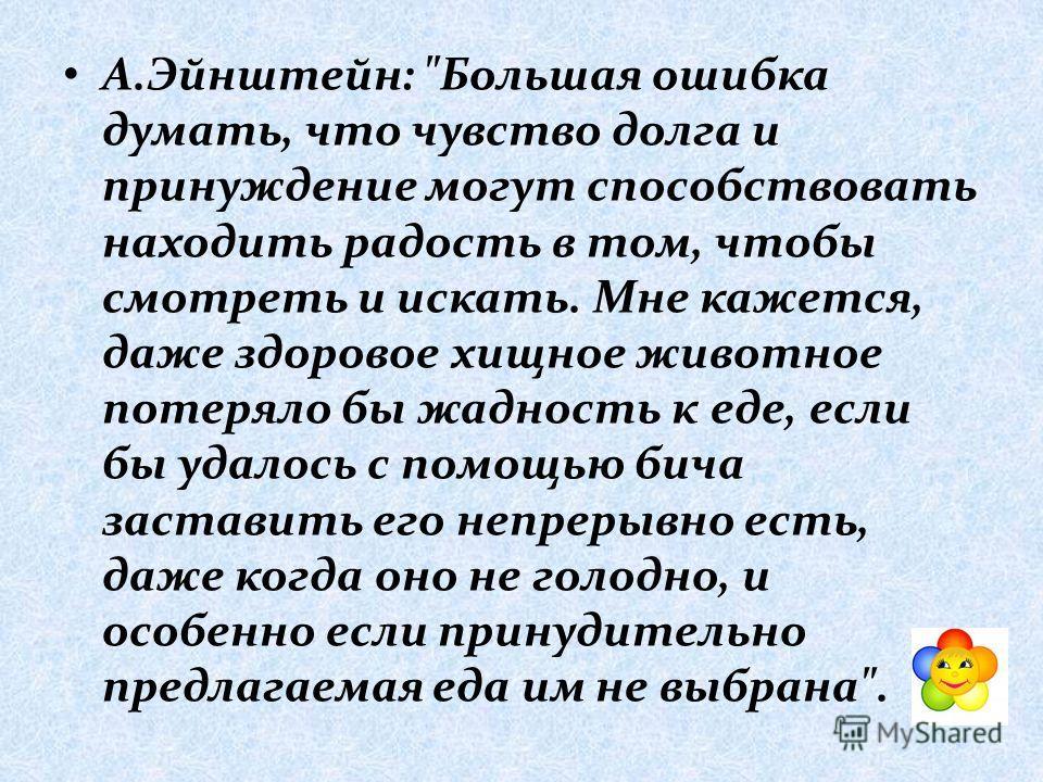 А.Эйнштейн: