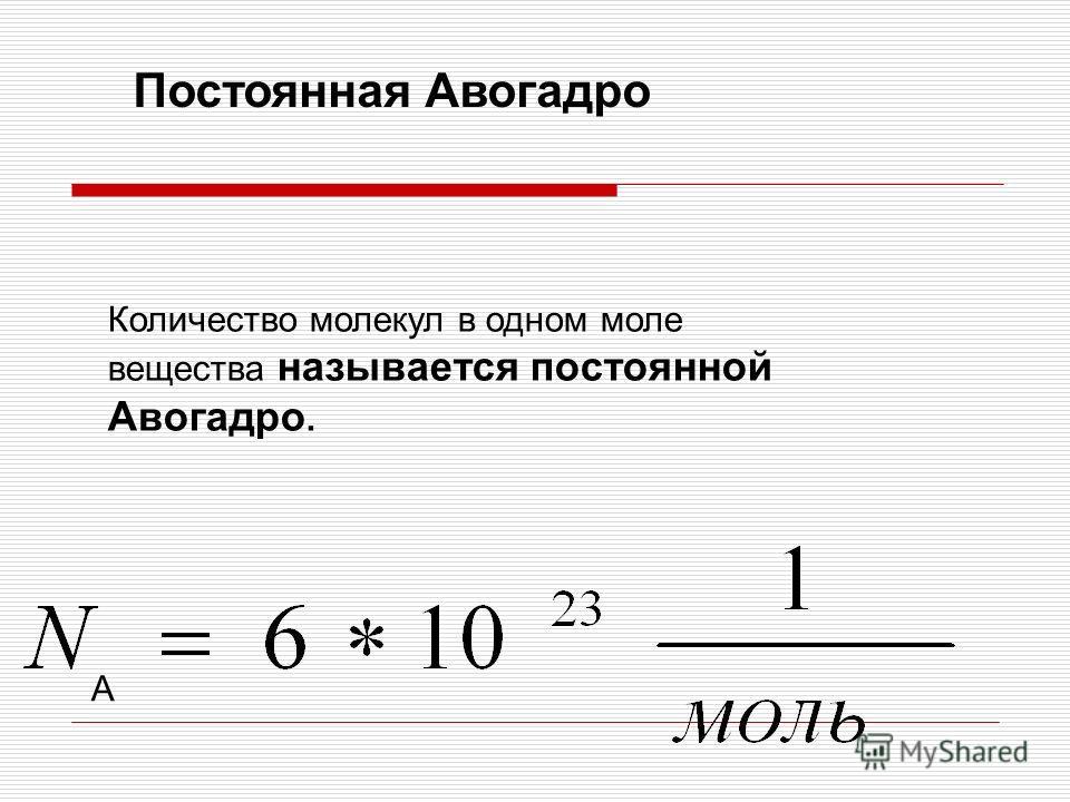 Постоянная Авогадро Количество молекул в одном моле вещества называется постоянной Авогадро. А