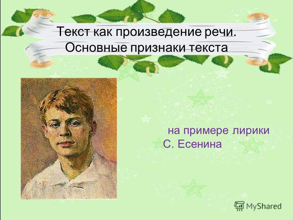 Текст как произведение речи. Основные признаки текста на примере лирики С. Есенина