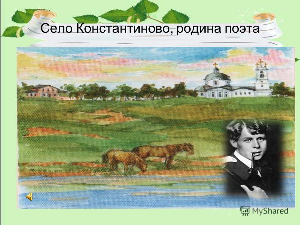 Село Константиново, родина поэта