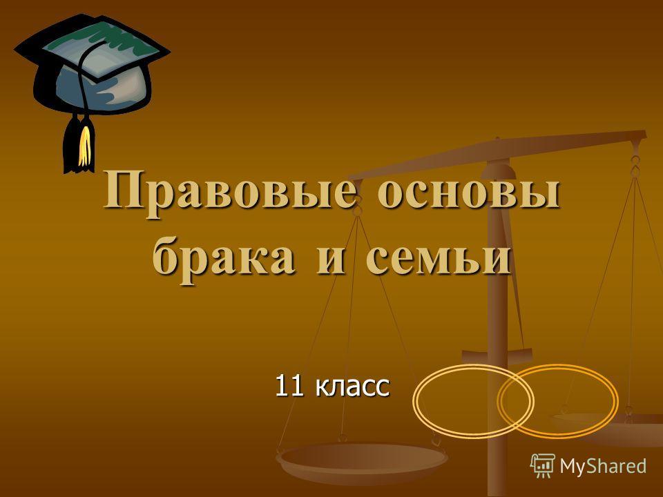 Правовые основы брака и семьи 11 класс