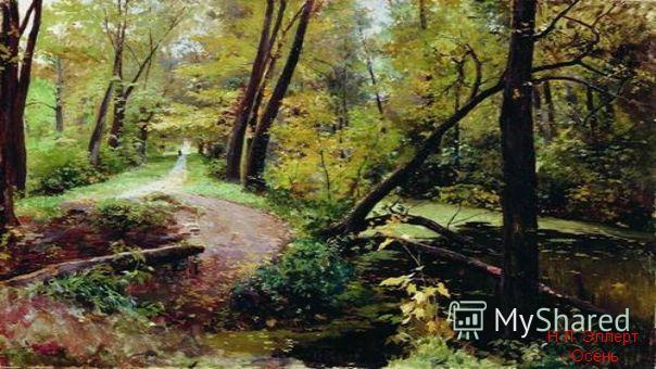 И.И. Левитан. Лесная река. Осень на реке Истра. 1885-1886