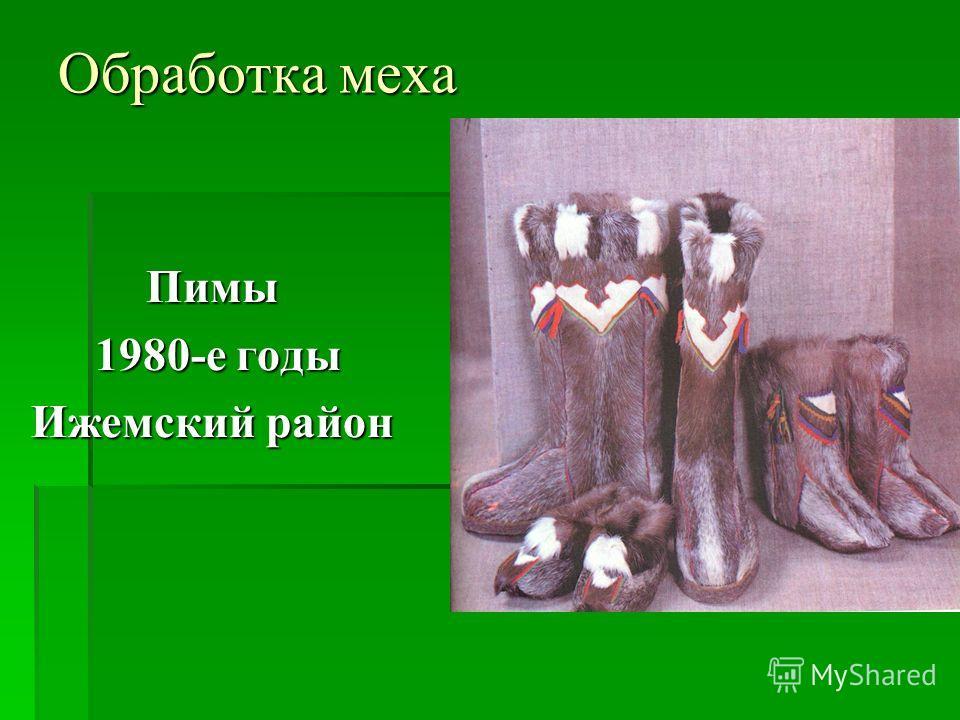 Обработка меха Пимы 1980-е годы 1980-е годы Ижемский район