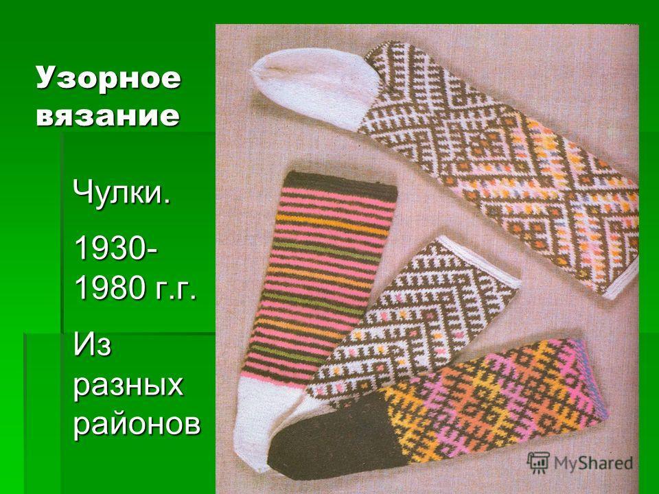 Узорное вязание Чулки. 1930- 1980 г.г. Из разных районов