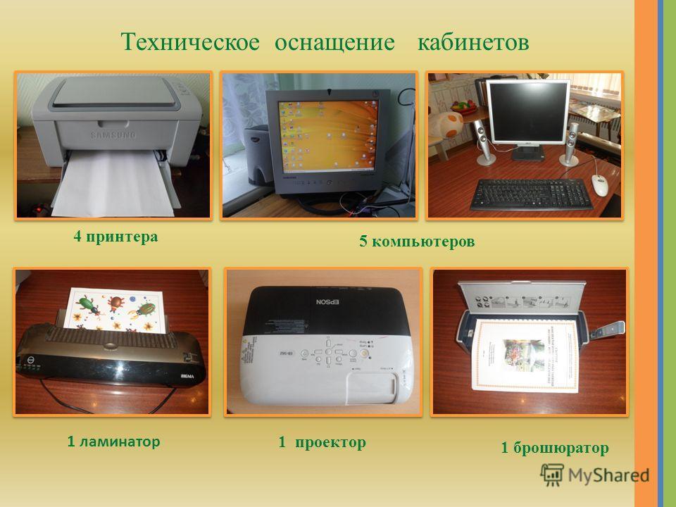 Техническое оснащение кабинетов 4 принтера 5 компьютеров 1 ламинатор 1 брошюратор 1 проектор
