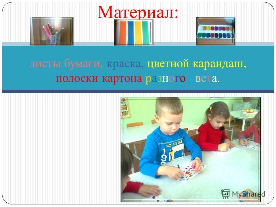 Цель: Развитие у дошкольников воображения, фантазии, образного мышления. Развитие мелкой моторики пальцев рук. Закрепления названий цвета и оттенков.