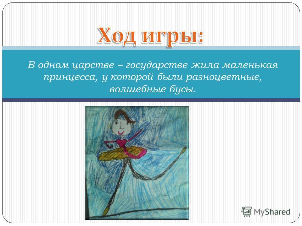 Материал: листы бумаги, краска, цветной карандаш, полоски картона разного цвета.
