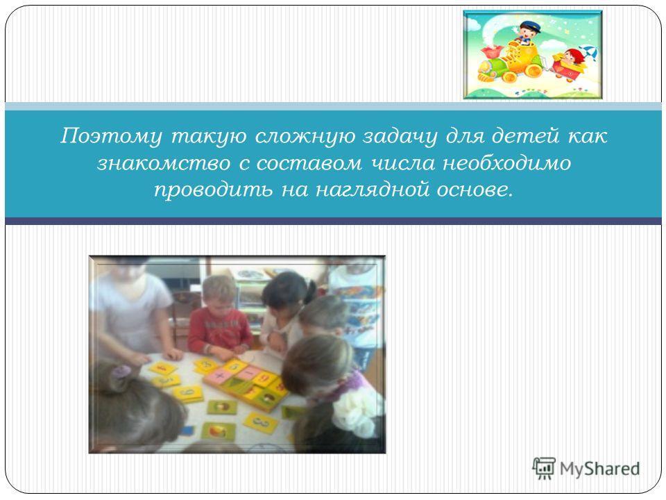 Весь дошкольный период ребенок учится наглядно – образному мышлению, когда обследование предметов и явлений осуществляется с представлениями предметов или образов.