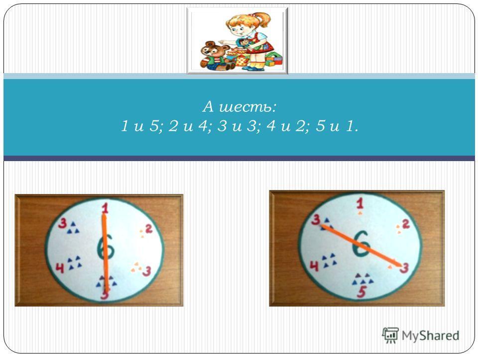 Если взять стрелочку и приложить ее к определенной цифре, то мы увидим, что пять это 1 и 4; 2 и 3; 3 и 2; 4 и 1.