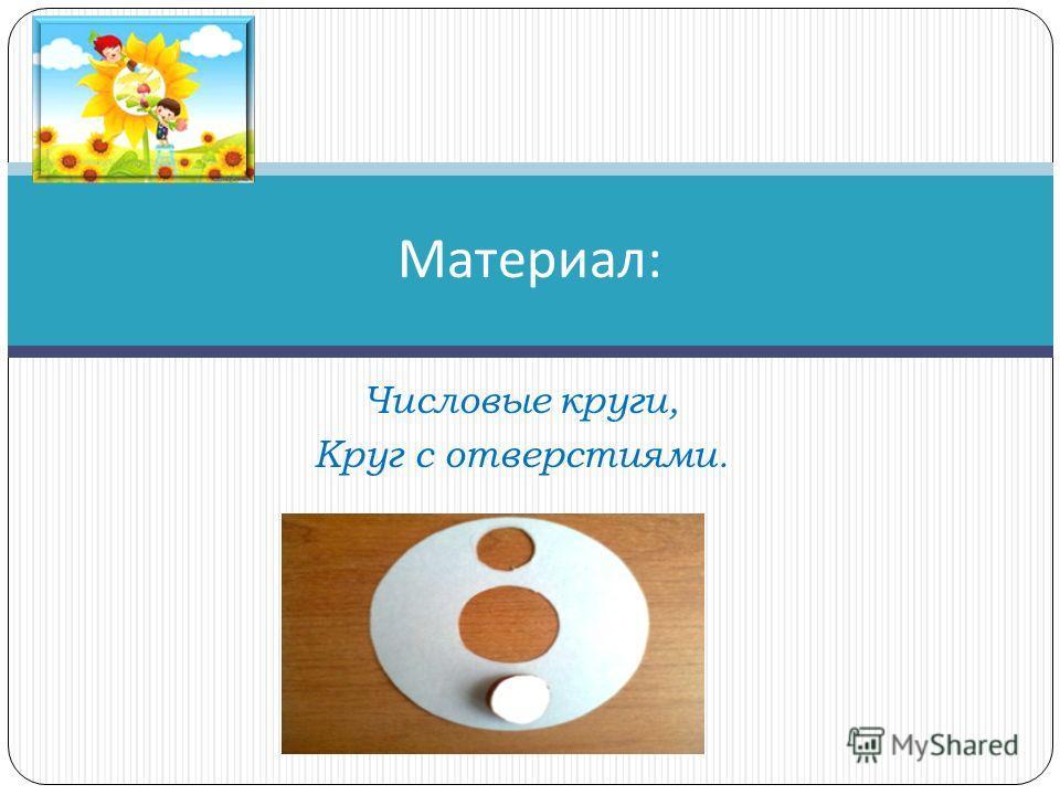 Цель: Закреплять знания детей о составе чисел, опираясь на наглядное пособие «Числовые часы».