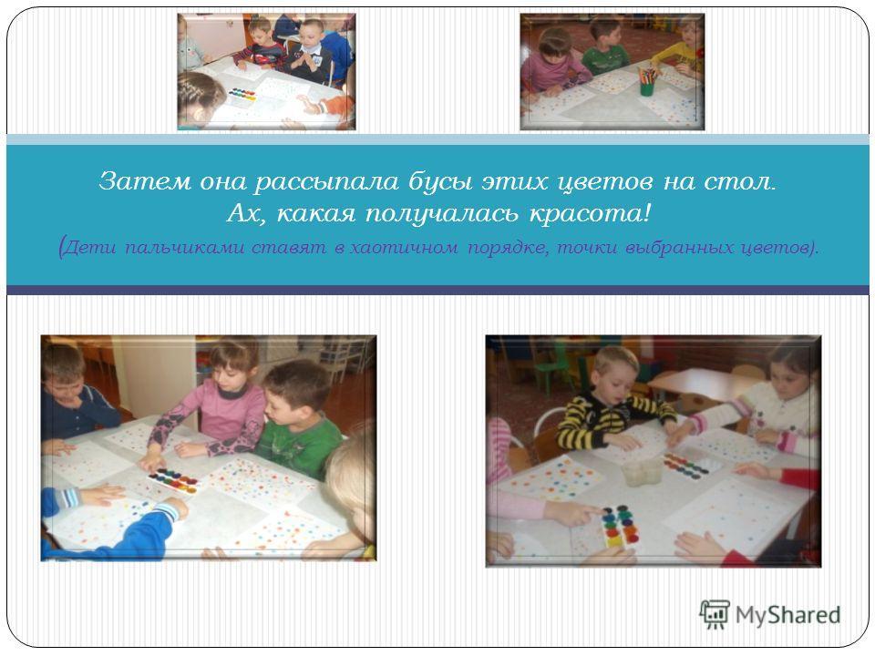 Сначала она выбирала с каким цветом бус хотела бы играть. Малышка переворачивала 3 - 4 волшебные разноцветные полоски и смотрела какие цвета открылись. (Один ребенок переворачивает разноцветные полоски бумаги).