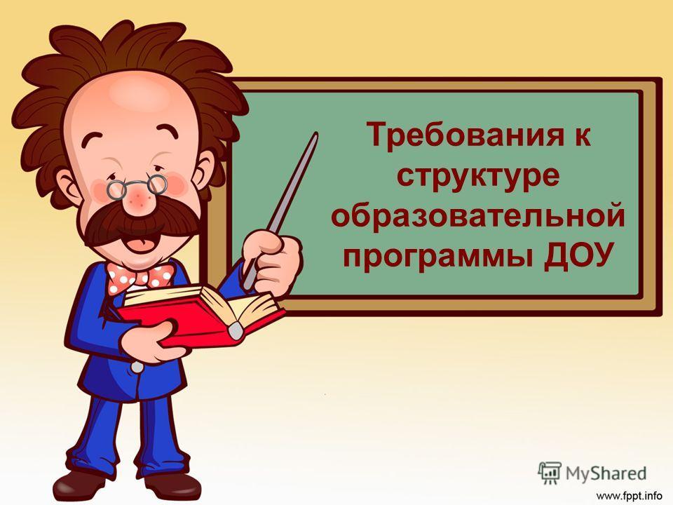 Требования к структуре образовательной программы ДОУ