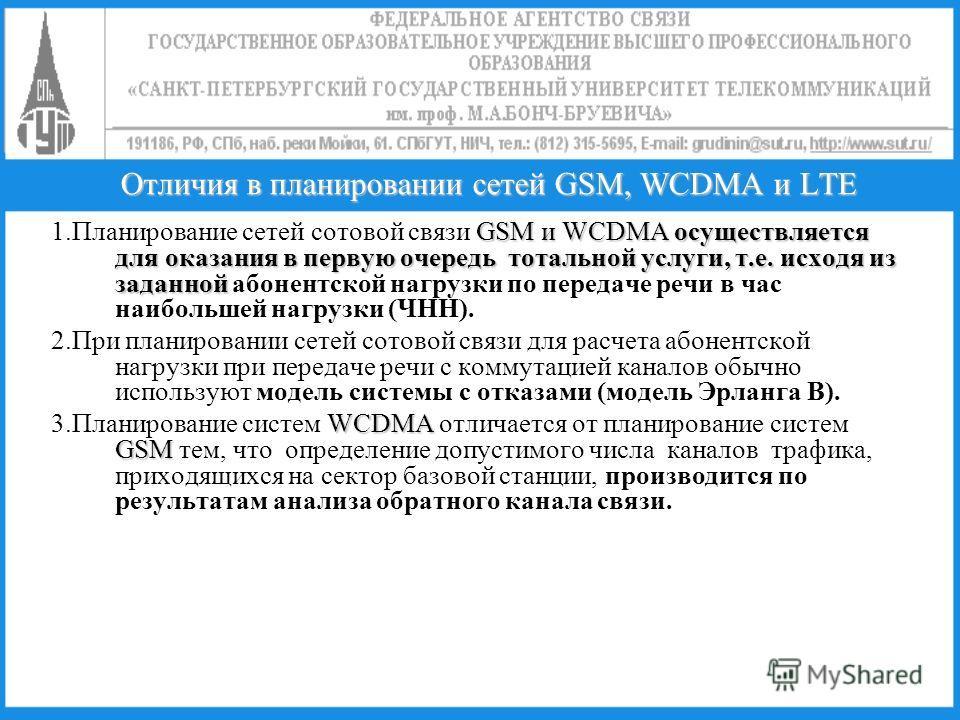 Отличия в планировании сетей GSM, WCDMA и LTE GSM и WCDMA осуществляется для оказания в первую очередь тотальной услуги, т.е. исходя из заданной 1. Планирование сетей сотовой связи GSM и WCDMA осуществляется для оказания в первую очередь тотальной ус
