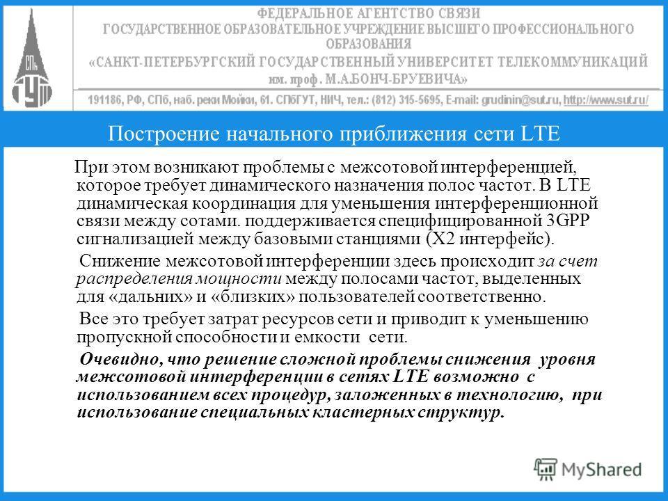 Построение начального приближения сети LTE При этом возникают проблемы с межсотовой интерференцией, которое требует динамического назначения полос частот. В LTE динамическая координация для уменьшения интерференционной связи между сотами. поддерживае