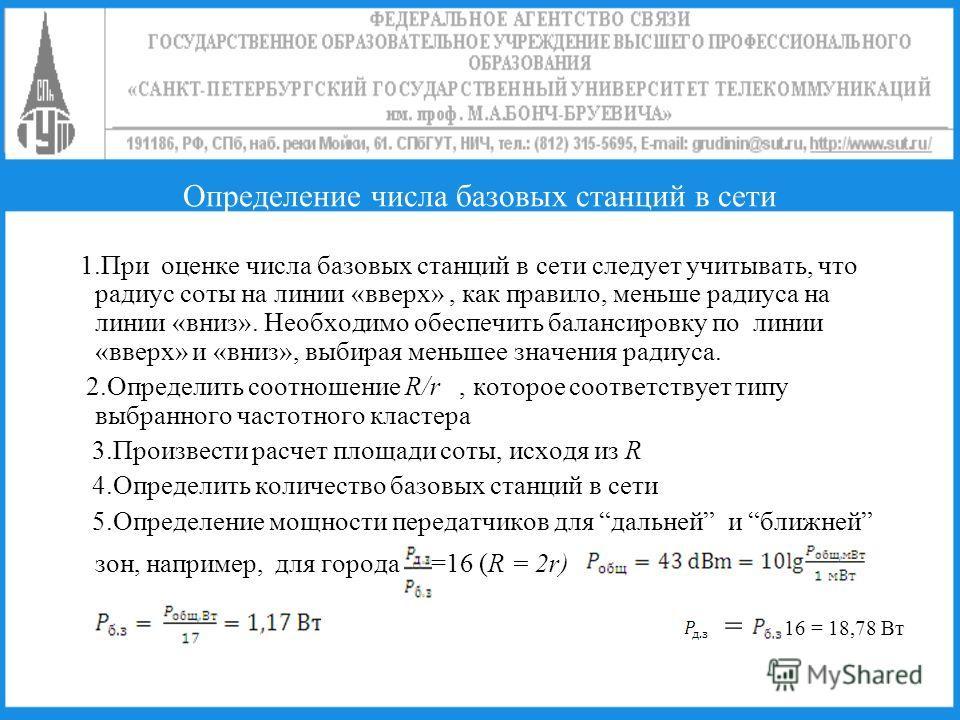 Определение числа базовых станций в сети 1. При оценке числа базовых станций в сети следует учитывать, что радиус соты на линии «вверх», как правило, меньше радиуса на линии «вниз». Необходимо обеспечить балансировку по линии «вверх» и «вниз», выбира