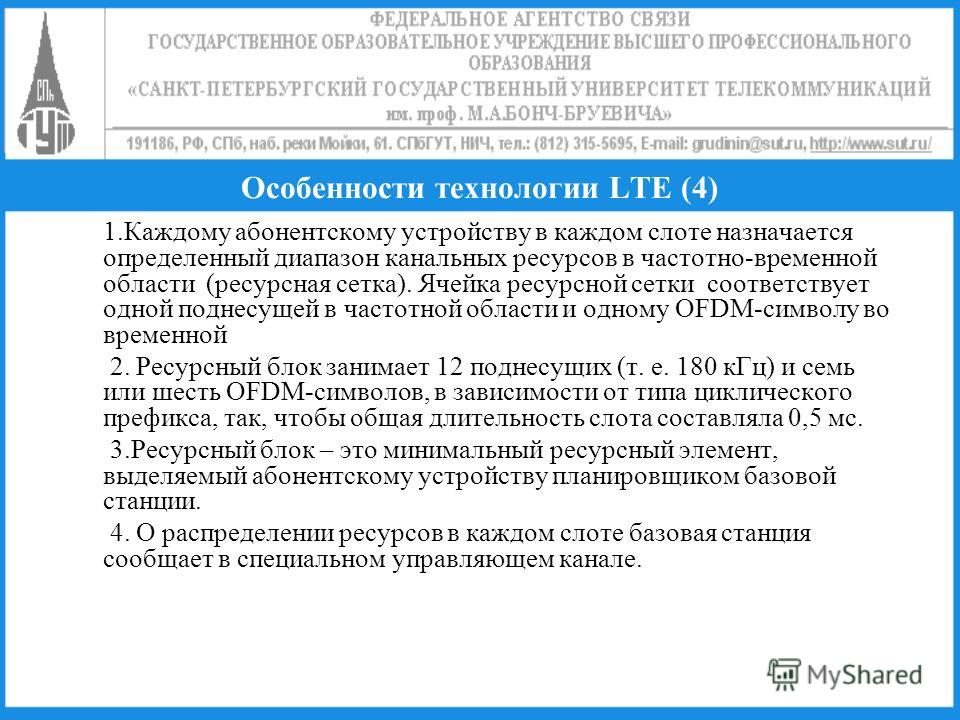 Особенности технологии LTE (4) 1. Каждому абонентскому устройству в каждом слоте назначается определенный диапазон канальных ресурсов в частотно-временной области (ресурсная сетка). Ячейка ресурсной сетки соответствует одной поднесущей в частотной об
