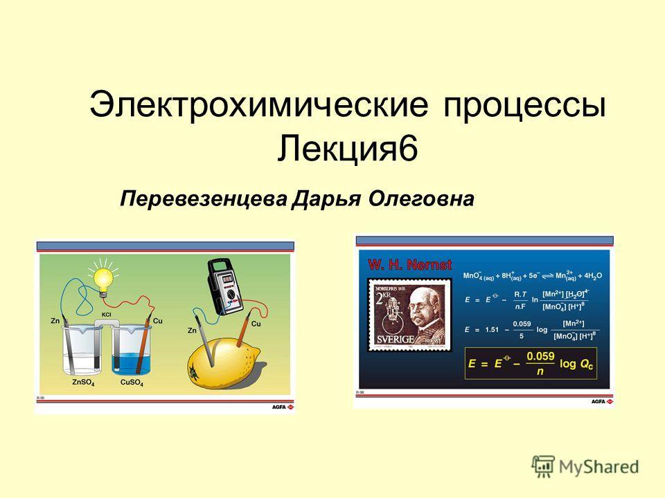 Электрохимические процессы Лекция 6 Перевезенцева Дарья Олеговна