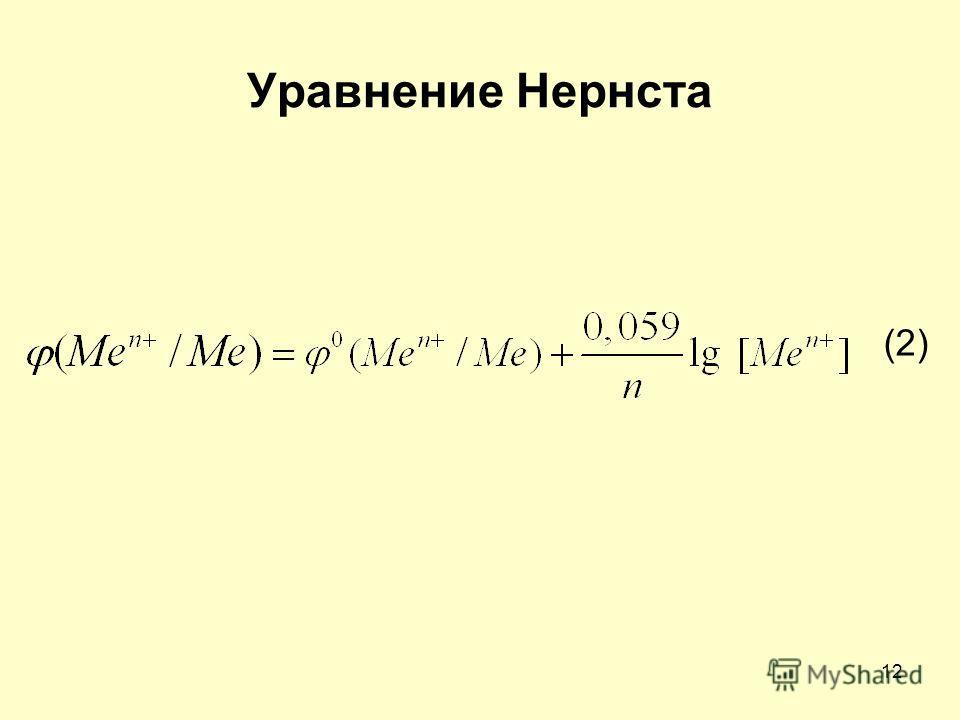 12 Уравненее Нернста (2)