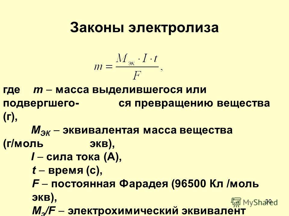 30 Законы электролиза где m масса выделившегося или подвергшего- ся превращению вещества (г), М ЭК эквивалентная масса вещества (г/моль экв), I сила тока (А), t время (с), F постоянная Фарадея (96500 Кл /моль экв), М э /F электрохимический эквивалент