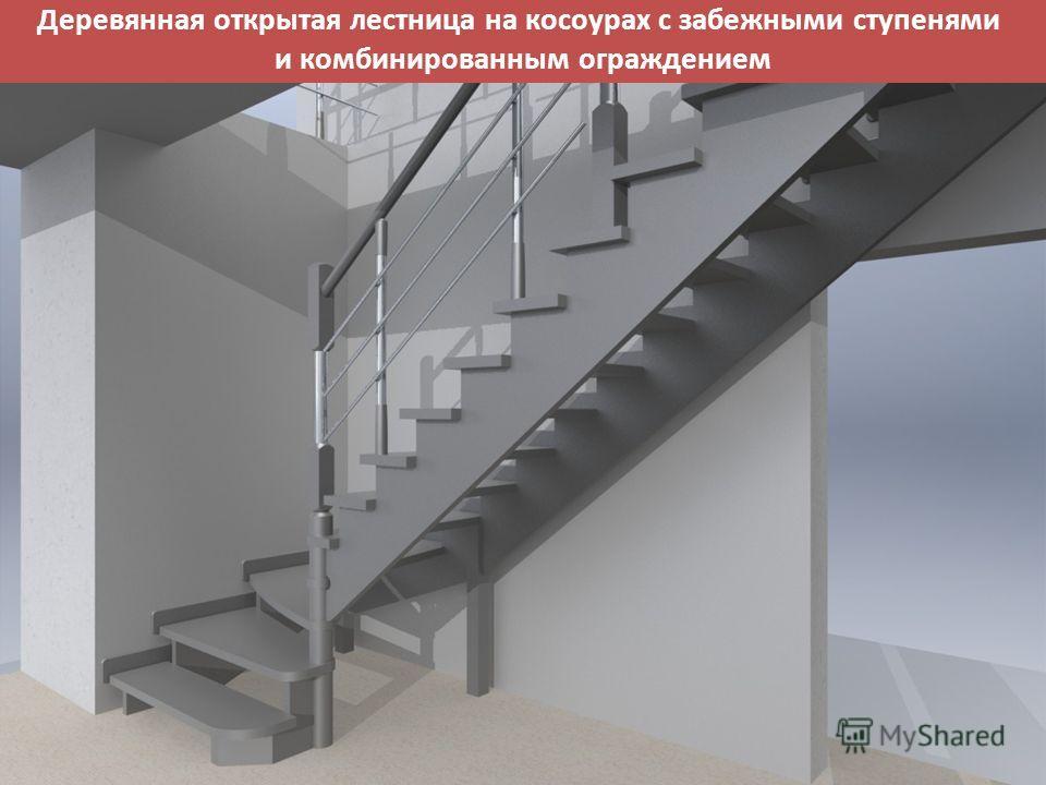 Деревянная открытая лестница на косоурах с забежными ступенями и комбинированным ограждением