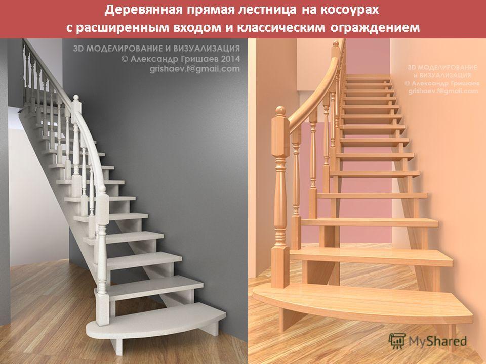 Деревянная прямая лестница на косоурах с расширенным входом и классическим ограждением