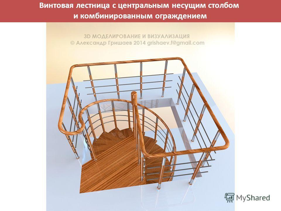 Винтовая лестница с центральным несущим столбом и комбинированным ограждением