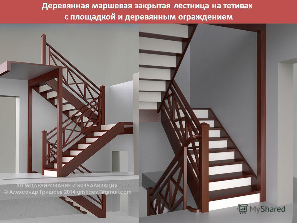 Деревянная маршевая закрытая лестница на тетивах с площадкой и деревянным ограждением