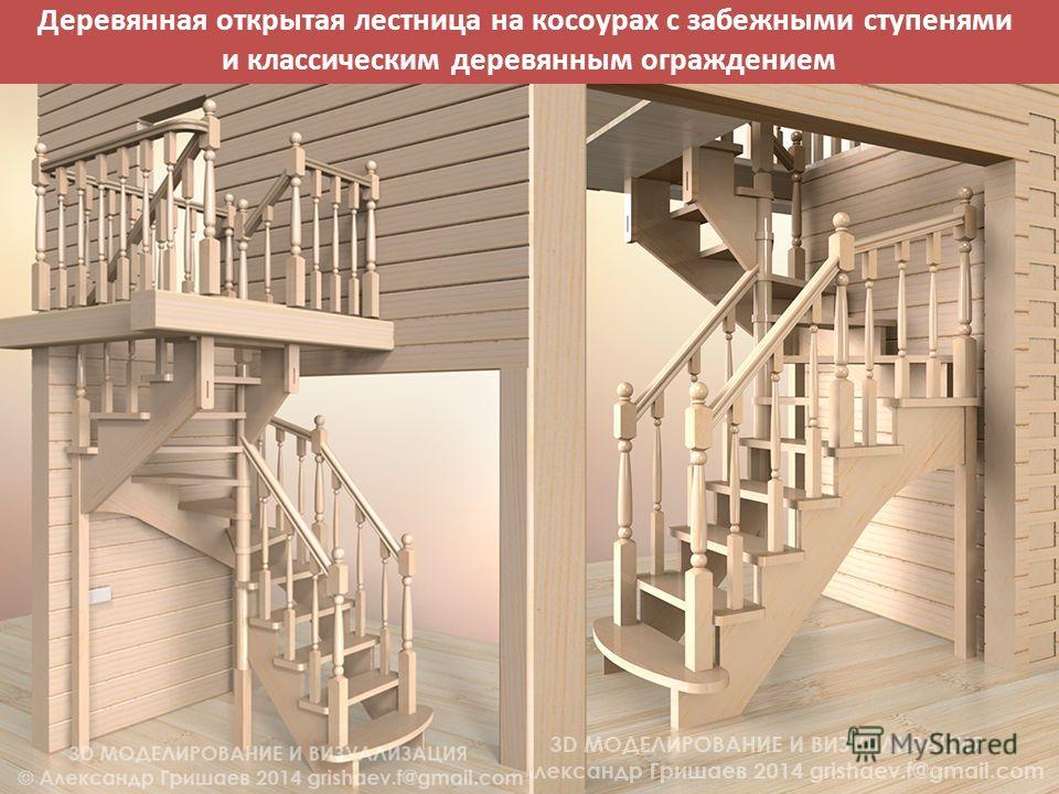 Деревянная открытая лестница на косоурах с забежными ступенями и классическим деревянным ограждением