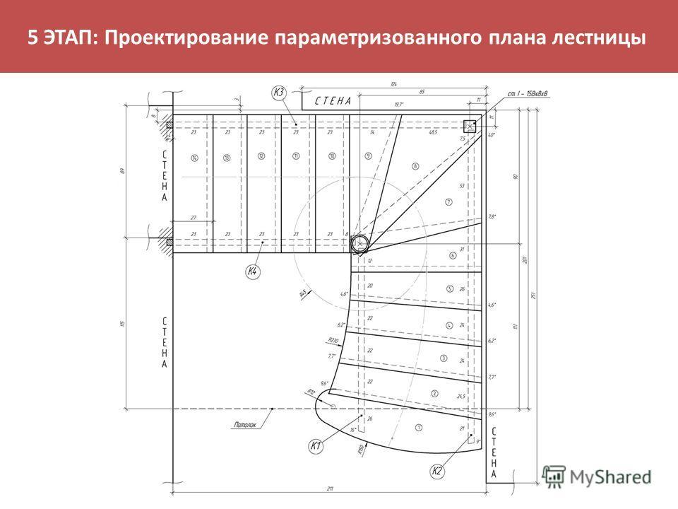 5 ЭТАП: Проектирование параметризованного плана лестницы