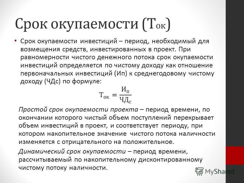 Срок окупаемости (T ок )