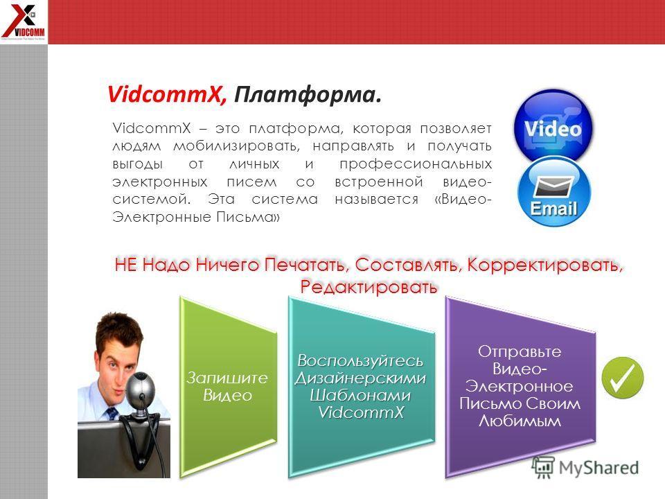 VidcommX, Платформа. VidcommX – это платформа, которая позволяет людям иммобилизировать, направлять и получать выгоды от личных и профессиональных электронных писем со встроенной видео- системой. Эта система называется «Видео- Электронные Письма» НЕ