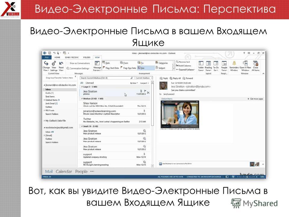 Видео-Электронные Письма: Перспектива Видео-Электронные Письма в вашем Входящем Ящике Вот, как вы увидите Видео-Электронные Письма в вашем Входящем Ящике