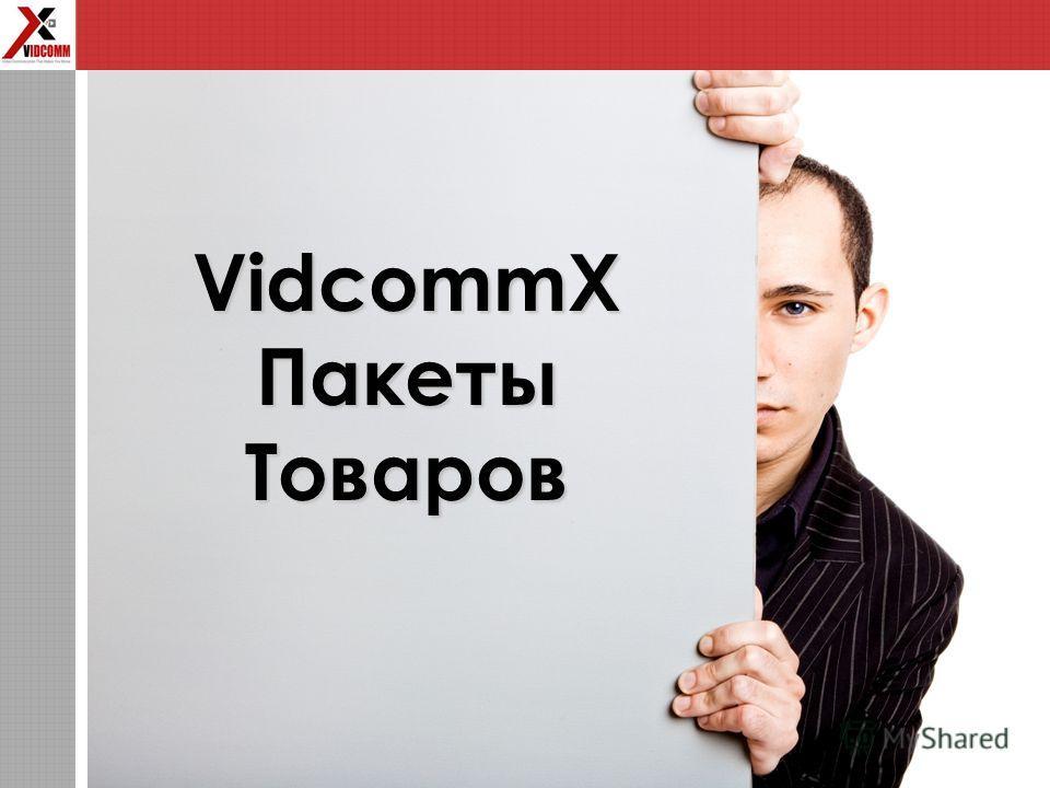 VidcommXПакеты Товаров